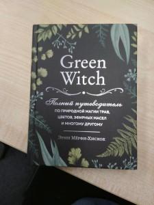 фото страниц Green Witch. Полный путеводитель по природной магии трав, цветов, эфирных масел и многому другому #3