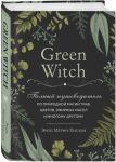 Книга Green Witch. Полный путеводитель по природной магии трав, цветов, эфирных масел и многому другому