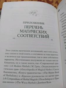фото страниц Green Witch. Полный путеводитель по природной магии трав, цветов, эфирных масел и многому другому #5