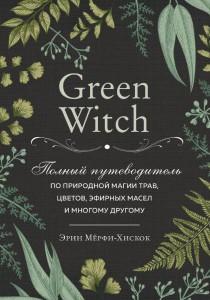 фото страниц Green Witch. Полный путеводитель по природной магии трав, цветов, эфирных масел и многому другому #2