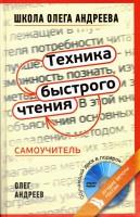 Книга Техника быстрого чтения. Самоучитель по программе Школы Олега Андреева