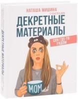 Книга Декретные материалы