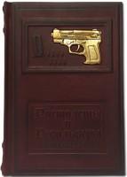 Книга Пистолеты и револьверы. Иллюстрированная энциклопедия