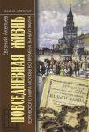 Книга Повседневная жизнь воровского мира Москвы во времена Ваньки Каина