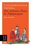 Книга Средневековая Европа. От падения Рима до реформации