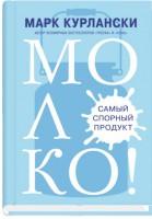 Книга Молоко! Самый спорный продукт