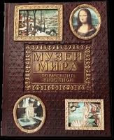 Книга Музеи мира. Коллекция живописи