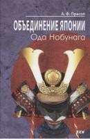 Книга Объединение Японии. Ода Нобунага