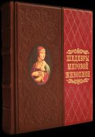 Книга Сокровища Мировой живописи