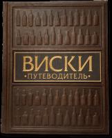 Книга Виски. Путеводитель
