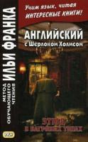 Книга Английский с Шерлоком Холмсом. Этюд в багровых тонах