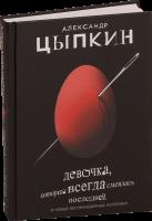 Книга Девочка, которая всегда смеялась последней