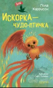 Книга Искорка - чудо-птичка