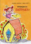 Книга Принцесса Пиккирикки