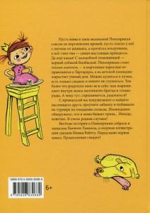 фото страниц Принцесса Пиккирикки #10