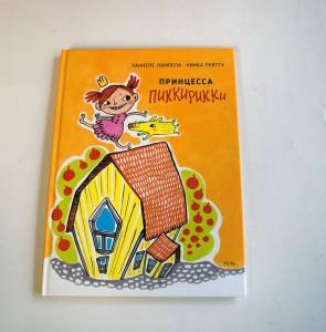 фото страниц Принцесса Пиккирикки #2