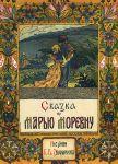Книга Сказка про Марью Моревну