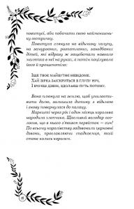 фото страниц Відлуння #8