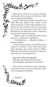 фото страниц Відлуння #3