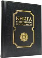 Книга Книга успешного руководителя