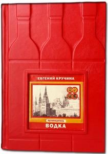 Книга Водка. Путеводитель
