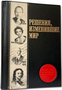 Книга Решения, изменившие мир