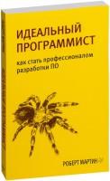 Книга Идеальный программист. Как стать профессионалом разработки ПО