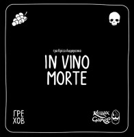 Настільна гра Kozak Games 'In Vino Morte'