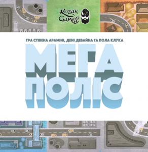 Настільна гра Kozak Games 'Мегаполіс'