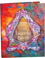 Книга Таємниці Расонії