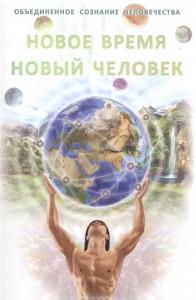 Книга Новое время - Новый человек