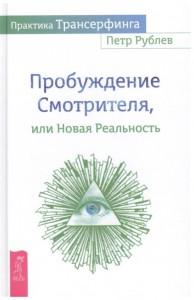 Книга Практика Трансерфинга. Пробуждение Смотрителя, или Новая Реальность