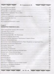 фото страниц Империя тюрков. История великой цивилизации #5