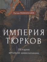 Книга Империя тюрков. История великой цивилизации