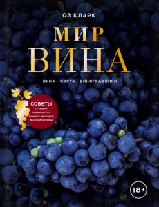Книга Мир вина. Вина, сорта, виноградники