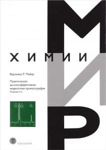 Книга Практическая высокоэффективная жидкостная хроматография