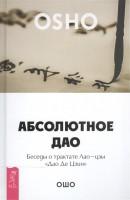 Книга Абсолютное Дао. Беседы о трактате Лао-цзы 'Дао Де Цзин'
