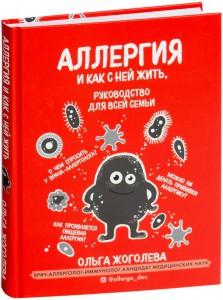 Книга Аллергия и как с ней жить. Руководство для всей семьи
