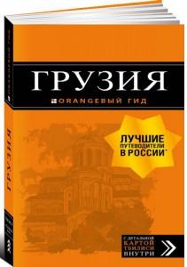 Книга Грузия. Путеводитель с детальной картой города внутри