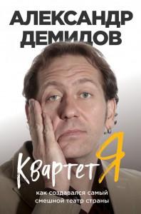 Книга Квартет Я. Как создавался самый смешной театр страны