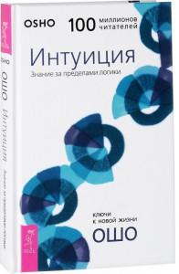 Книга Интуиция. Знание за пределами логики
