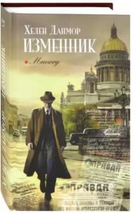 Книга Изменник