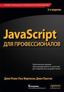 Книга JavaScript для профессионалов, 2-е издание
