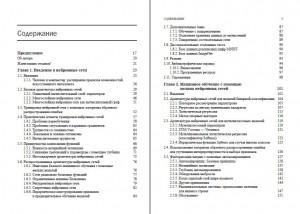 фото страниц Нейронные сети и глубокое обучение. Учебный курс #2