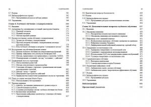 фото страниц Нейронные сети и глубокое обучение. Учебный курс #6