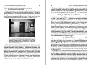 фото страниц Нейронные сети и глубокое обучение. Учебный курс #11