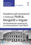 Книга Разработка веб-приложений с помощью Node.js, MongoDB и Angular