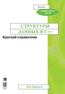 Книга Структуры данных в C++. Краткий справочник