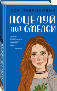 Книга Поцелуй под омелой