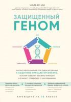 Книга Защищенный геном